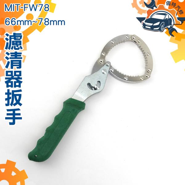 『儀特汽修』濾清器扳手 66mm~78mm  汽車機油濾芯扳手 拆機油格機油濾清器扳手 MIT-FW78