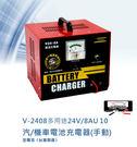 V-2408 電池汽機車手動充電機(手動...