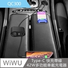 【WiWU】Type-C-PD3.0 快充帶線42W多功能車載充電器 QC300
