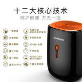 除濕器家用臥室迷你抽濕機靜音地下室抽濕器乾燥機吸濕除濕機220V  igo爾碩數位3c