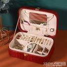 首飾收納盒大容量手飾品家用超大多功能帶鎖鏡子項鏈耳環網紅同款『新佰數位屋』