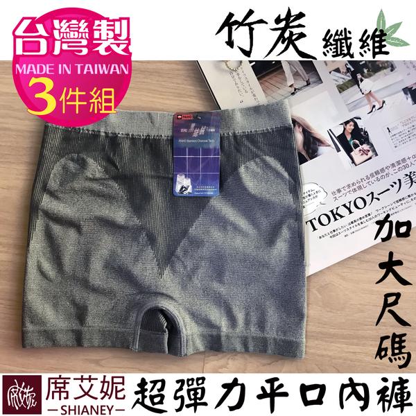 女性超彈力 加大尺碼平口內褲 抗菌除臭 可當安全褲 台灣製 no.662 竹炭纖維 款(3件組)-席艾妮SHIANEY