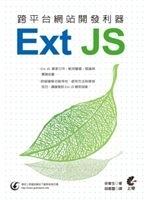二手書博民逛書店 《跨平台網站開發利器: Ext JS》 R2Y ISBN:9789865000875│上奇資訊