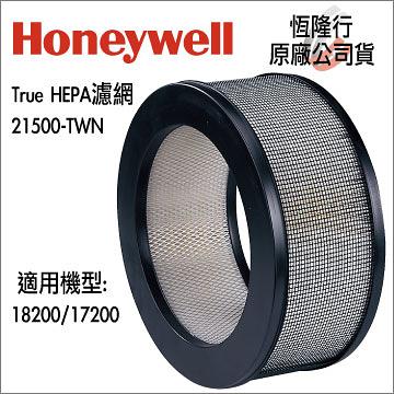 美國Honeywell-True HEPA濾網 21500-TWN