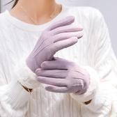 手套女冬天可愛韓版觸屏麂皮絨保暖加絨加厚防寒騎車開車手套學生 喵小姐