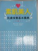 【書寶二手書T5/美容_IJI】素肌美人肌膚保養基本事典_吉木伸子