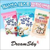 韓國 LOTTE 樂天 鮮奶棉花糖 牛奶糖 63g 養樂多 草莓 原味 牛奶 DreamSky