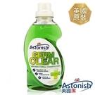 ▶居家清潔◀ 英國潔 速效殺菌消毒清潔劑 超濃縮 防疫做起來