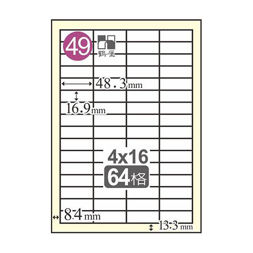 Herwood 鶴屋牌 NO.A1748 A4 三合一影印自黏標籤貼紙/電腦標籤 16.9x48.3mm 20大張入