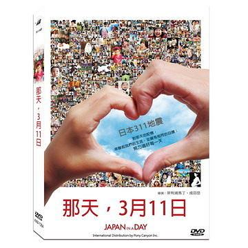 【停看聽音響唱片】【DVD】那天,3月11日