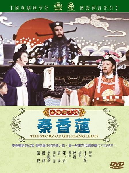 秦香蓮 DVD(購潮8)