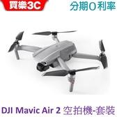 DJI MAVIC AIR 2 空拍機 暢飛套裝,送 128G記憶卡U3【聯強代理】公司貨,分期0利率