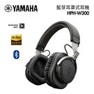 【天天限時】YAMAHA 山葉 HPH-W300 藍芽無線耳罩式耳機