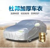 車衣車罩防曬防雨隔熱遮陽防塵加厚通用型轎車外套套子四季汽車罩