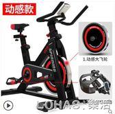 動感單車 動感單車家用室內運動自行車超靜音健身單車腳踏車健身器材 NMS