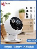 日本愛麗思IRIS家用空氣循環扇靜音渦輪對流遙控臺式電風扇愛麗絲 【夏日新品】