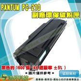 PANTUM 奔圖 PC-210 黑色十支 環保碳粉匣 P2500 / P2500w ETCPA01