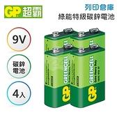 GP超霸 9V 綠能特級 碳鋅電池1入(4組)