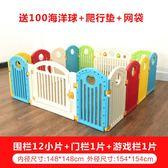 週年慶優惠兩天-嬰幼兒游戲圍欄寶寶爬行墊防摔護欄兒童室內安全家用柵欄圍擋玩具RM