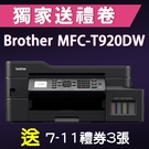 【獨家加碼送300元7-11禮券】Brother MFC-T920DW 原廠大連供雙面無線傳真事務機 /適用 BTD60BK/BT5000C/M/Y