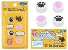 【玩樂小熊】PS4用 CYBER 高套帽 貓咪肉球 喵爪滑蓋墊 加強操作 纖細 FPS專用 動作遊戲 賽車 白色款