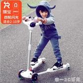 孺寶兒童寶寶雙腳蛙式滑板剪刀車2-3-4-6-10歲男女小孩四輪初學者【帝一3C旗艦】YTL