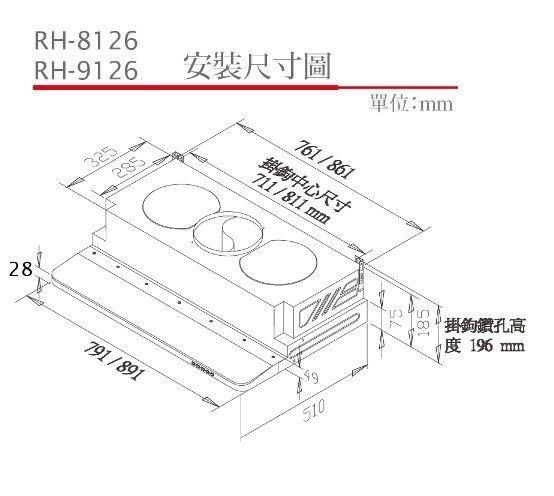(全省安裝) 林內牌 RH-8126E 隱藏式電熱除油 不銹鋼排油煙機80公分