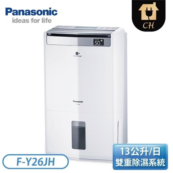 Panasonic 國際牌 13公升 W-HEXS雙重清淨除濕機 F-Y26JH