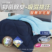 【三浦太郎】奈米銀離子抑菌除臭 吸濕排汗發熱羊毛被1.6KG/八色任選深藍+淺藍