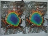【書寶二手書T5/藝術_XEL】100自然的奇蹟_上下合售_未拆