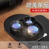 手機鏡頭廣角魚眼微距iPhone直播攝像頭蘋果通用單反拍照附加鏡8X 科炫數位