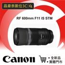 【新鏡上市】佳能 Canon RF 600mm F11 IS STM 望遠定焦鏡 公司貨 晶豪泰高雄