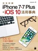 (二手書)完全詳解 iPhone 7‧ 7 Plus + iOS10 活用事典