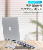 散熱器-筆電支架桌面增高底座頸椎辦公室升降蘋果Mac手提電腦散熱器 東川崎町