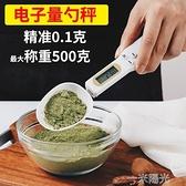 小秤稱量電子秤原料稱輔料藥粉中藥鋪稱中藥量勺子廚具稱調味料 一米陽光