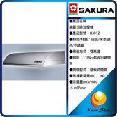SAKURA櫻花 R-3012XL 單層式除油煙機