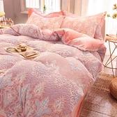 珊瑚絨四件套雙面法蘭絨床單法萊絨被套冬季水晶絨床上用品三件套 YDL