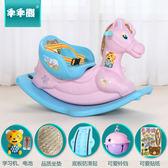 搖搖馬 搖搖馬木馬加厚塑料兒童玩具搖馬帶音樂大號寶寶搖椅嬰兒周歲禮物T【中秋節】