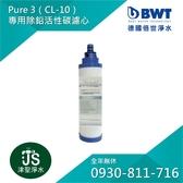 【BWT德國倍世】Pure 3專用活性碳濾心(CL-10)【買一支濾心也歡迎詢問】【LINE ID:0930-811-716】