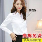 長袖襯衫 增彩白襯衫女長袖職業正裝襯衣顯瘦V領工裝工作服修身ol韓版百搭 蘇荷精品女裝