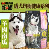 【培菓平價寵物網】Nutram加拿大紐頓》新專業配方狗糧S9成犬羊肉南瓜13.6kg送狗零食一包