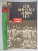 【書寶二手書T2/傳記_GRC】我在蔣介石父子身邊的日子_翁元