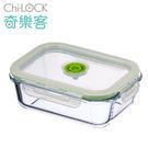 Chi-LOCK 奇樂客 耐熱玻璃真空保鮮盒 640ml/入 4件以上$229/件