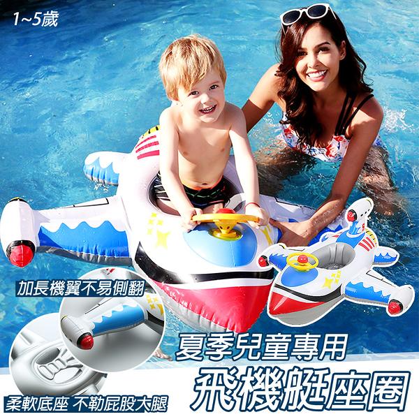 【TAS】充氣游泳圈 飛機 坐式 充氣造型 加厚款 玩樂生活 玩水 游泳 戲水 有方向盤 D42006