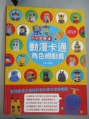 【書寶二手書T9/美工_ZJS】樂高小小世界4:動漫卡通角色總動員_戴樂高