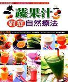 (二手書)蔬果汁對症自然療法