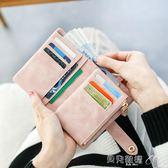 手拿包女士錢包女短款學生韓版小清新多功能折疊零錢卡包 貝兒鞋櫃