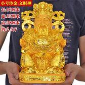 【雙11】文財神爺開光招財佛像擺件客廳供奉沙金喬遷風水開業禮品免300