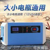汽車電瓶充電器12V24V伏轎車貨車摩托車智慧修復純銅蓄電池充電機