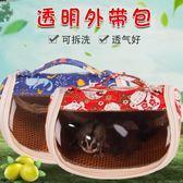 倉鼠外帶包松鼠蜜袋鼯透明外出包便攜龍貓荷蘭豬鸚鵡魔王夏天透氣 時尚教主